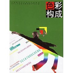 color composition [paperback](Chinese Edition): XIN HUA QUAN