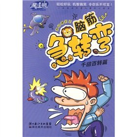 Super hilarious Riddles twists and turn books mall Genuine Wenxuan network(Chinese Edition): LIN ...