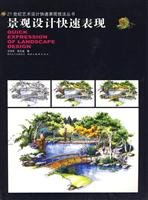 9787539431345: landscape design Fast performance(Chinese Edition)