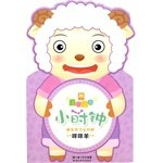 9787539431604: Small ticking clock (pig fat)(Chinese Edition)