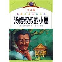 9787539433288: Uncle Tom's Cabin - essential reading Curriculum primary language - Phonetic U.S. picture books - children's version(Chinese Edition)