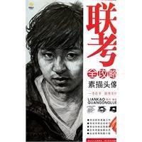 9787539436999: exam Raiders (sketch picture) (Paperback)