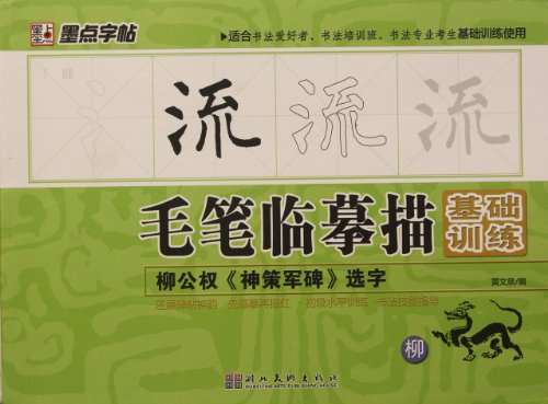 9787539438245: Selected Words of Shence Army Monument by Liu Gongquan-Fundamental Exercises of Calligraphy Copying (Chinese Edition)