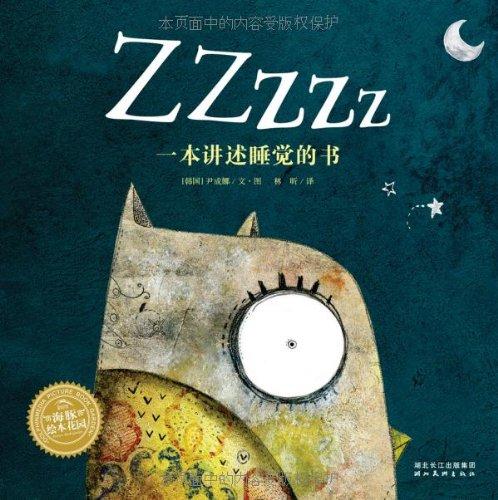 9787539438405: Zzzzz a book about sleeping