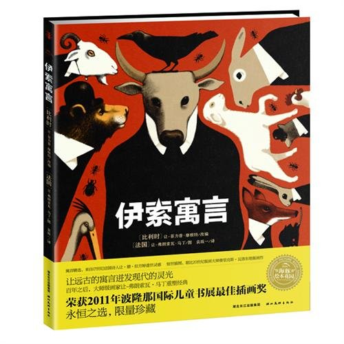 Aesop's Fables (Limited Collector's Edition) [Paperback](Chinese Edition): BEN SHE.YI ...