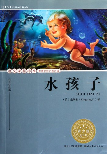 15 adolescent version of the classics - The Water Babies(Chinese Edition): HUA YU WEN HUA