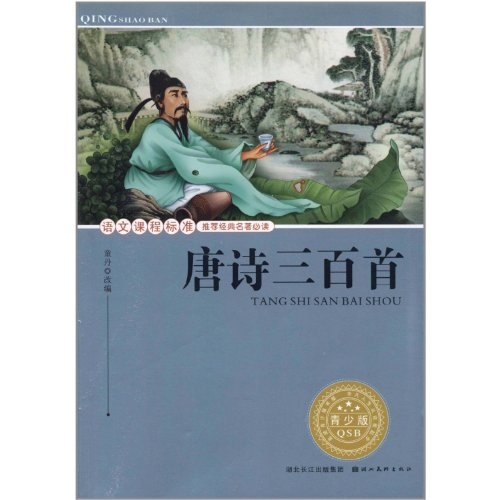 9787539445212: Three Hundred Tang Poems(Junior Edition) (Chinese Edition)