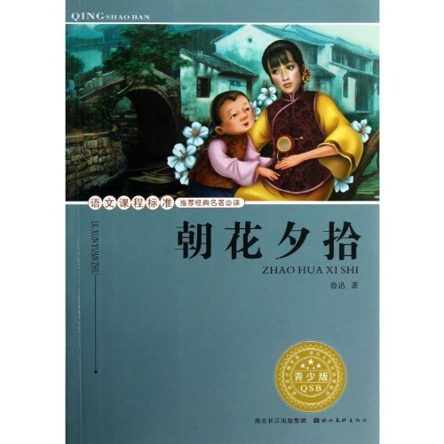 9787539445298: Dawn Blossoms Plucked at Dusk(Junior Edition) (Chinese Edition)