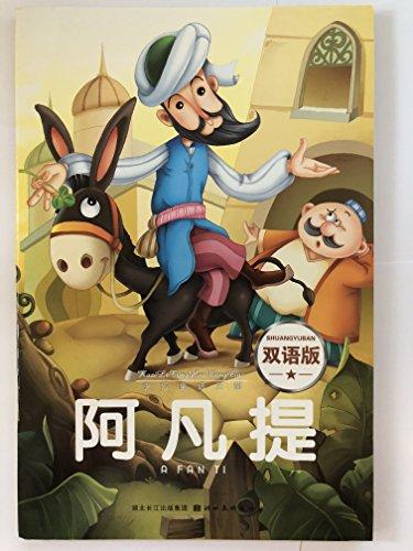 9787539449470: Happy fairy kingdom: Avanti (bilingual edition)(Chinese Edition)