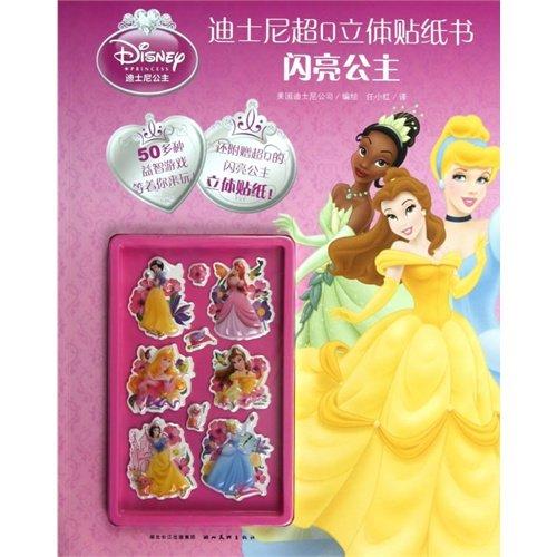Disney Q stereoscopic Sticker Book: Mickey Mouse: MEI GUO DI