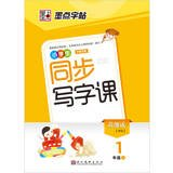 9787539451268: Dots copybook 2013 Last pupils synchronous writing lesson: Grade 1 (Vol.1) ( New Standard Language S version )(Chinese Edition)