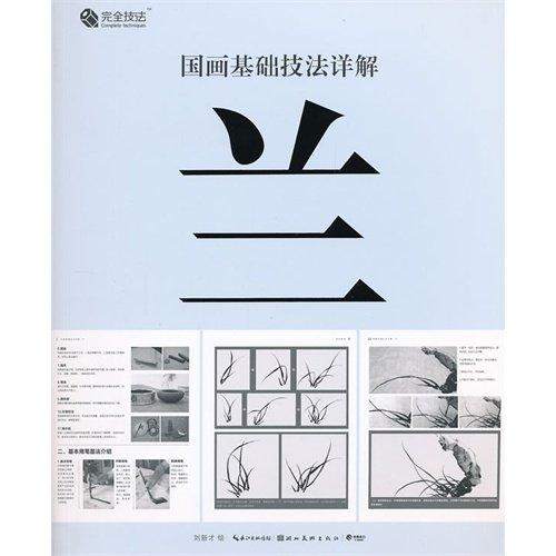 Chinese painting foundation techniques Xiangjie: Lan(Chinese Edition): LIU XIN CAI
