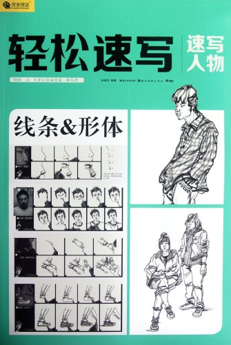 Completely techniques easily sketch: character sketch lines & body(Chinese Edition): ZHANG BIN ...