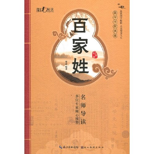 Chinese Learning College Collection: Surnames (Enlightenment version)(Chinese: HAN JING