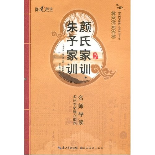 Family Instructions. Zhu Xi family motto - Youth Edition(Chinese Edition): XIE XIAO MING