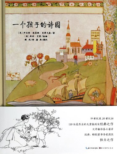 9787539455617: A Child's Garden of Verses (Chinese Edition)