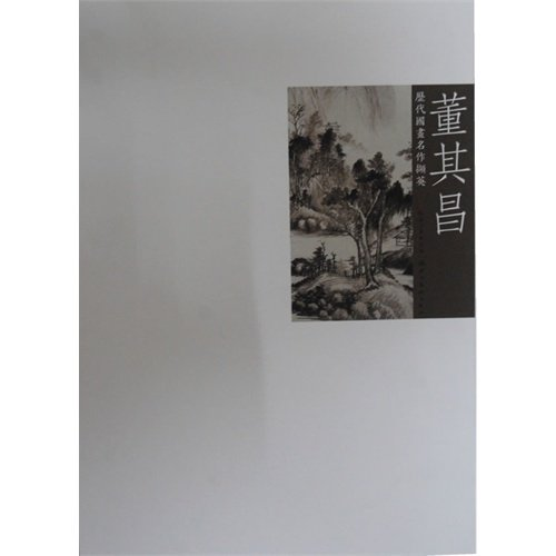 Of Dong Qichang - Chronicles of Chinese painting masterpieces Xieying(Chinese Edition): WU DI SHENG