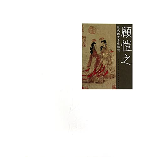 Ancient Chinese painting the masterpieces Xieying: Gu Kaizhi(Chinese Edition): BEN SHE.YI MING