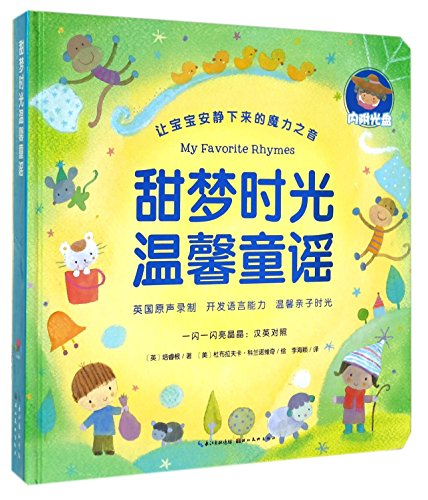 9787539457000: Sweet Dreams Nursery Rhyme Time Warm (with 0-2 year-old baby to feel pure English enlightenment. so that 0-2 year-old baby girl. quiet mood. and 0-2 year-old baby together and enjoy the warm parent-child time) (Dolphin Media - pro...(Chinese Edition)