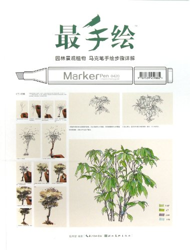 9787539459882: Design Sketch of Mark-Penned Hand Drawing Landscape Plants (Chinese Edition)
