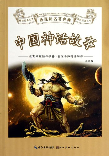 9787539460062: Chinese Fairy Tales (Chinese Edition)