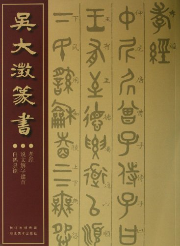 9787539460550: Copybook for Wu Dachengs Calligraphy (Chinese Edition)