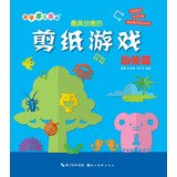 9787539462417: Parenting manual paradise : the most creative paper cutting game ( Animals )(Chinese Edition)