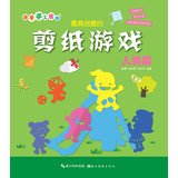 9787539462424: Parenting manual paradise : the most creative paper cutting game ( character articles )(Chinese Edition)