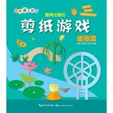 9787539462431: Parenting manual paradise : the most creative paper cutting game ( The Plant )(Chinese Edition)
