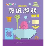 9787539462448: Parenting manual paradise : the most creative paper cutting game ( comprehensive articles )(Chinese Edition)