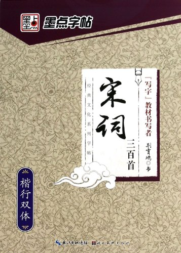 9787539465418: 300 Ci of Song Dynasty (Two Typeface of Regular Script and Semi-Cursive Script) (Chinese Edition)