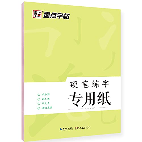 9787539466057: Dot copybook: Pen calligraphy Paper(Chinese Edition)
