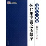 9787539466248: Meta dot copybook I teach you to learn calligraphy: Wai Yan Wang set the holy order (Script Tutorial)(Chinese Edition)