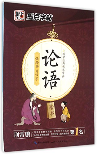 9787539475660: The Analects of Confucius (Regular Script) (Chinese Edition)