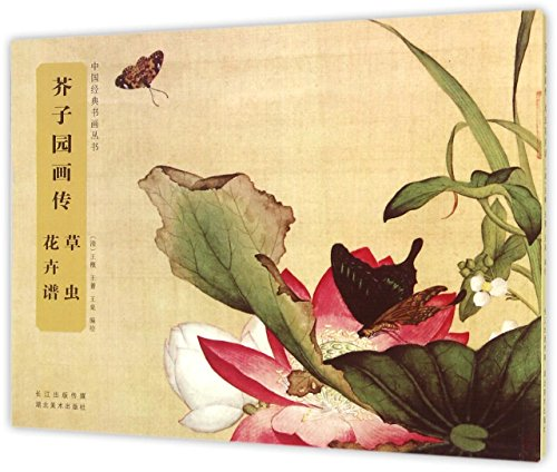 Mustard Seed Garden Painting Biography - Insects Flower Spectrum(Chinese Edition): WANG GAI