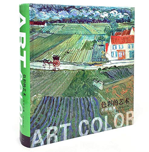 9787539480848: Color Art Master Landscape(Chinese Edition)