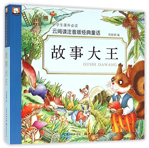 9787539480992: Amazing Stories (Chinese Edition)