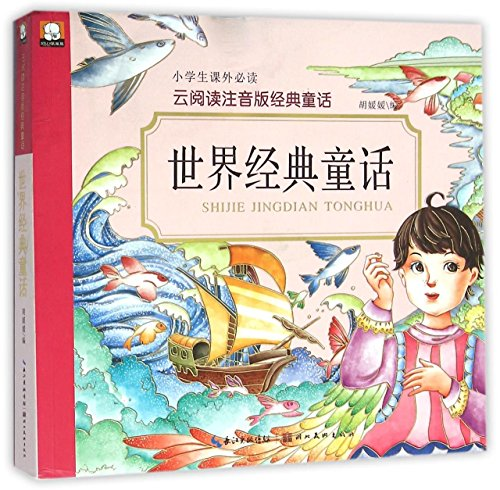 9787539481074: World Classic Fairy Tales (Chinese Edition)