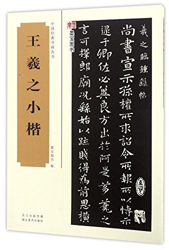 9787539483894: Wang Xizhi's Regular Script in Small Characters (Chinese Edition)