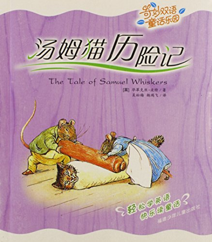 9787539525372: The Tale of Samuel Whiskers (English and Chinese Edition)