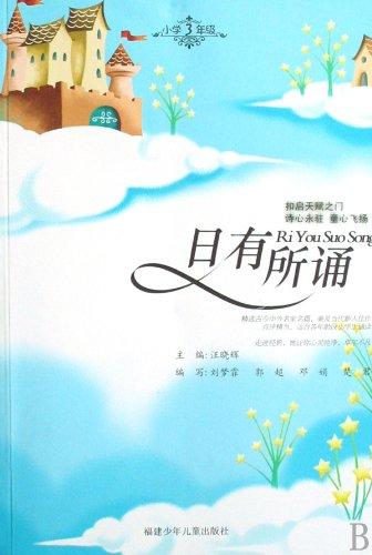 Some chanting: 3rd grade(Chinese Edition): WANG XIAO HUI