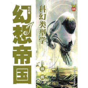 volume sci-fi fantasy empire - fiction Typology (Paperback)(Chinese Edition): YANG PENG