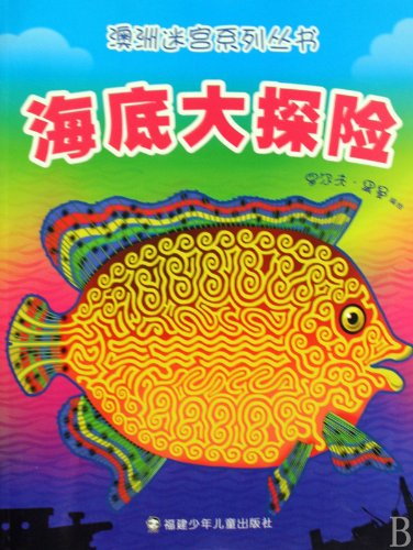 Undersea adventure Australia maze series books Mall genuine Wenxuan network(Chinese Edition): AO ) ...