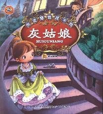 9787539536897: Cinderella - Finding the differences while reading the fairy tale happily (Chinese Edition)