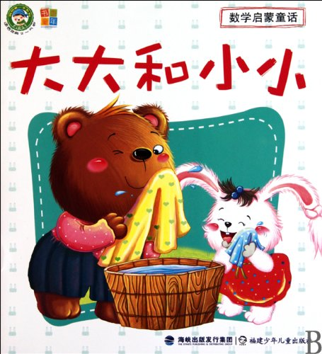 9787539537207: Mathstart--- Dada and Xiaoxiao (Chinese Edition)