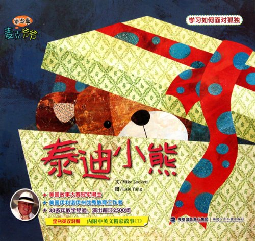 9787539537412: Tactic Winnie - grandpa Mike story - Book - English & Chinese School English story in CD (Chinese Edition)