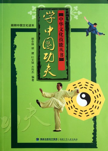 Learn Chinese kung fu (the condensed China Culture Reader)(Chinese Edition): HU JIN HUAN HU JIAN YE...