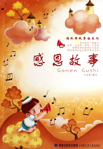 9787539539447: Thanksgiving Story (Chinese Edition)
