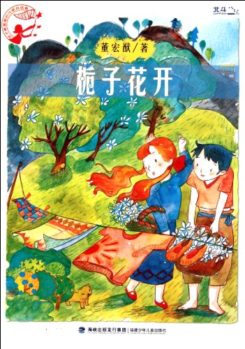Collections of the chidlrens favourite writers-- Gardenia: Dong Jian You