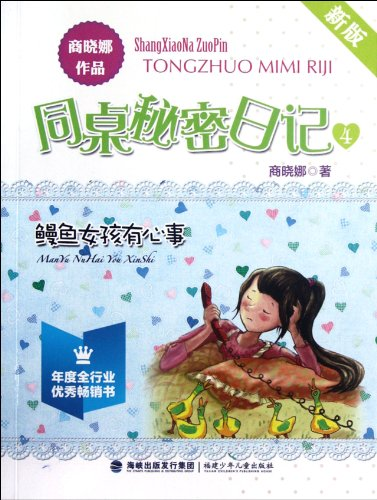 Deskmate Secret Diary 4: eel girl mind(Chinese Edition): SHANG XIAO NA